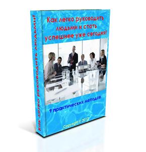 9 практических секретов: Как легко руководить людьми и стать успешнее уже сегодня!