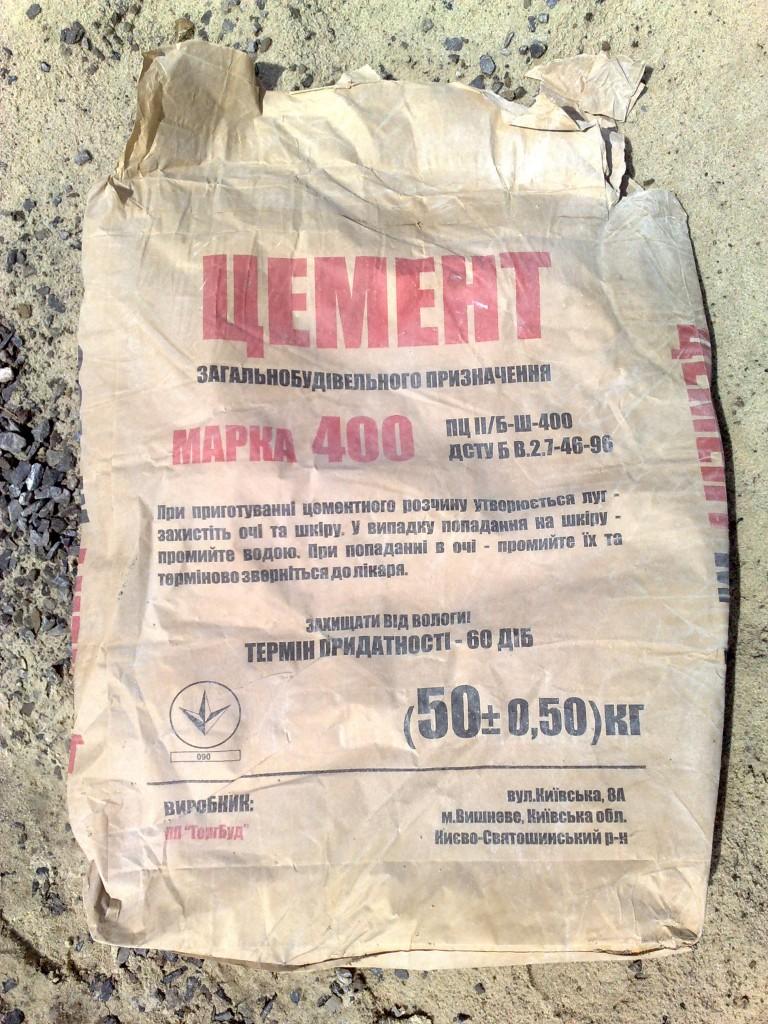 Самый плохой Киевский цемент.