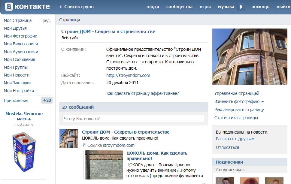 """Вконтакте официальная группа """"Строим Дом - секреты в строительстве""""."""