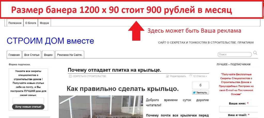В шапке сайта - размер баннера 728 x 90 стоит 900 рублей в месяц