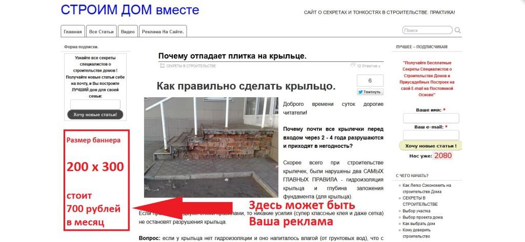 В сайдбаре с лева - размер баннера 200 x 300 стоит 700 рублей в месяц.