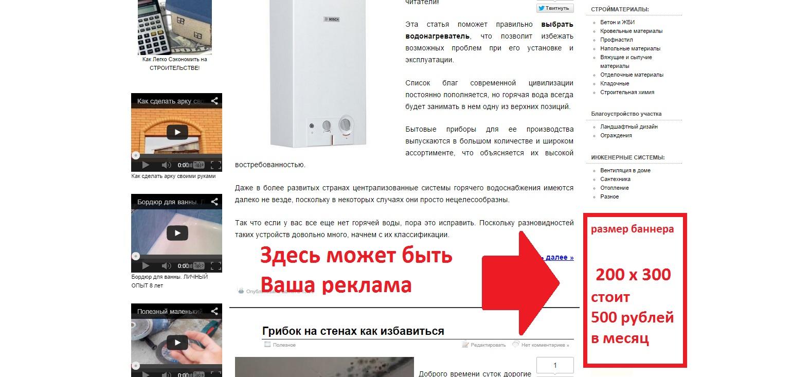 размер баннера 200 x 300 стоит 500 рублей в месяц