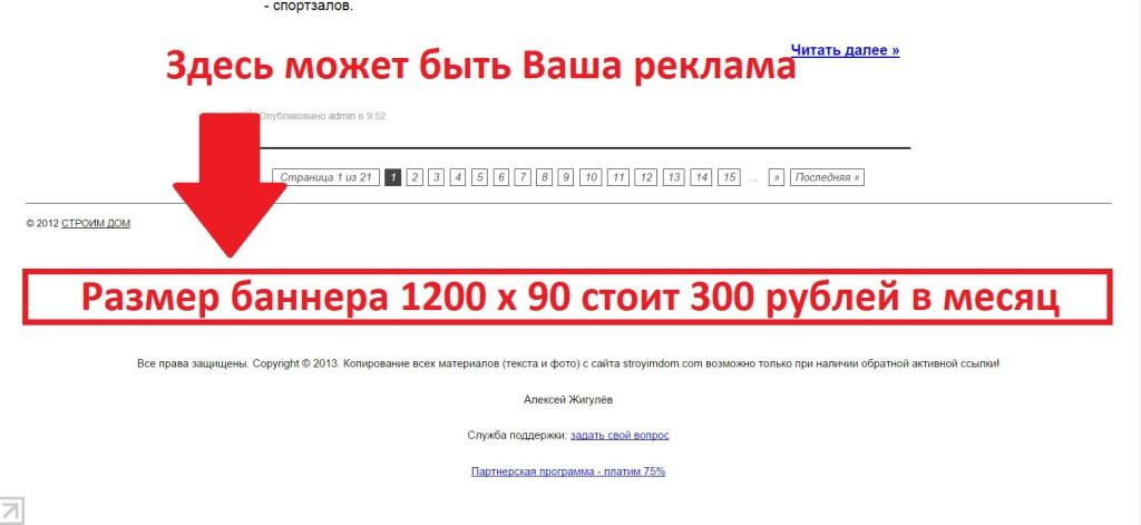 размер баннера 1200 x 90 стоит 300 рублей в месяц